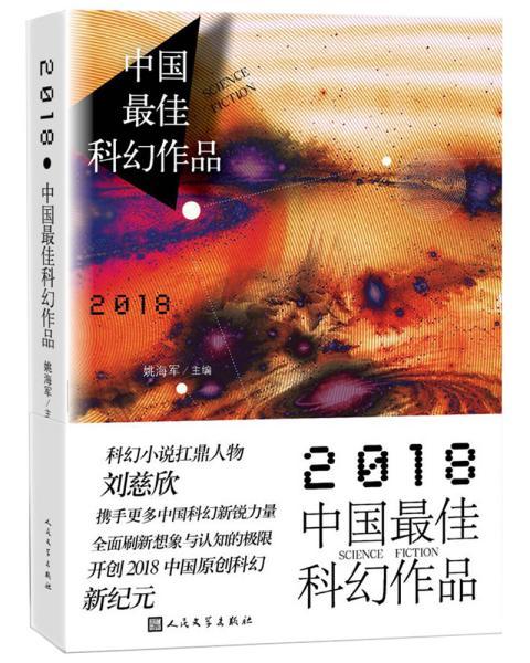 2018中国最佳科幻作品