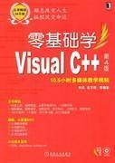 正版二手 零基础学Visual C++-第4版-10.5小时多媒体教学视频-(附) 申远 机械工业出版社 9787111468608
