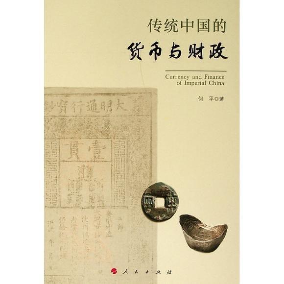 传统中国的货币与财政