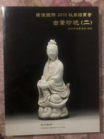 横滨国际2015秋季拍卖会 古董珍玩(二)