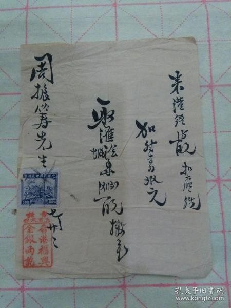 民国,周振筹先生香港取汇契约(含民国印花税票伍拾圆)