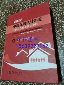 中国民政统计年鉴(附光盘 2017中国社会服务统计资料)