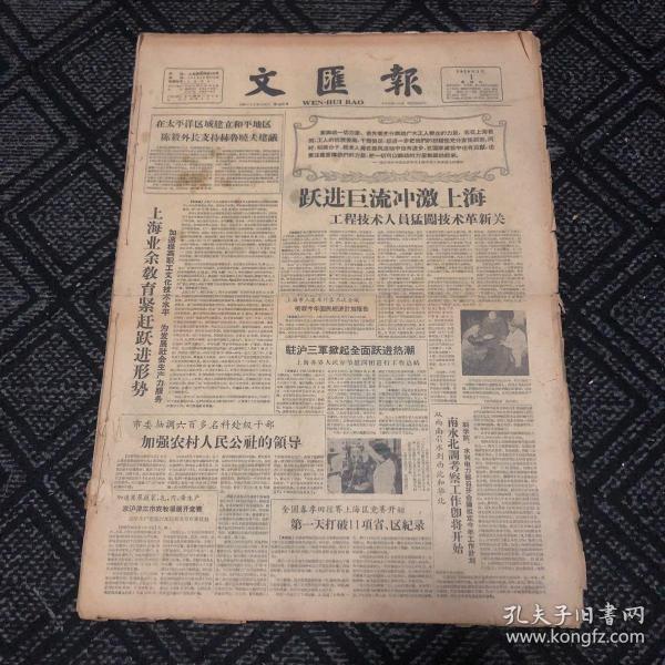 生日报……老报纸、旧报纸:文汇报1959.3.1(1-4版)《全国春季田径赛上海区竞赛开始 第一天打破11项省,区纪录》《京沪津三市农牧场展开竞赛》