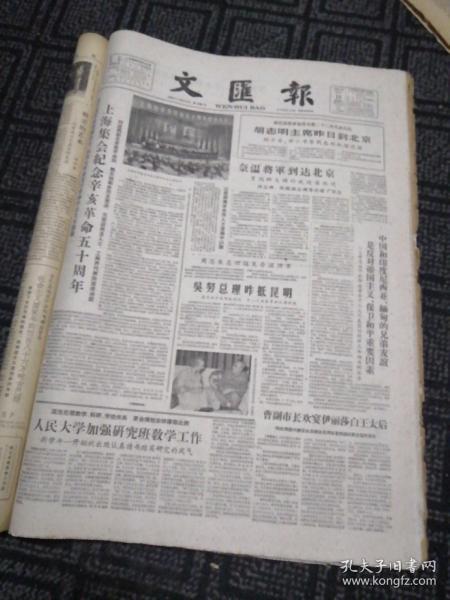 生日报……老报纸、旧报纸:文汇报1961年10月11日(1-4版)《中国和印度尼西亚、缅甸的兄弟友谊是反对帝国主义、保卫和平重要因素》《美国政府加紧迫害美共:美国知名人士三百多人要求撒销反共载决》