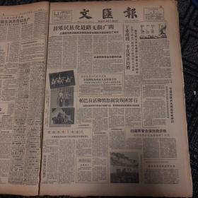 生日报……老报纸、旧报纸:文汇报1959.4.7(1-4版)《下届世界乒乓赛在北京举行》《拉萨军管会发放救济粮》