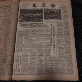 生日报……老报纸、旧报纸:文汇报1959.4.9(1-4版)《西藏自治区筹委会举行全体会议》《严斥美国破坏东南亚和平》
