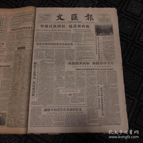 生日报……老报纸、旧报纸:文汇报1959.4.11(1-4版)《加强民族团结 建设新西藏》