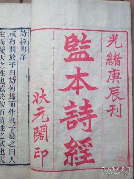 《监本诗经》,朱墨两印,字大纸洁,刻印精良。清光绪木刻板,一函一套六册全。规格23、8X16X6、8cm