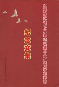 《红河地区地下党和边纵第十支队在昆老同志纪念文集》【品好如图】