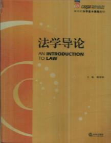 正版二手 法学导论 杨宗科 法律出版社 9787503658525