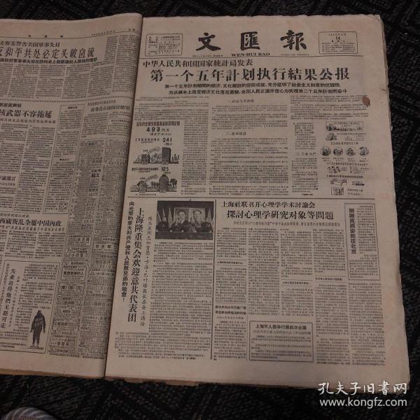 生日报……老报纸、旧报纸:文汇报1959.4.14(1-4版)《中华人民共和国国家统计局发表 第一个五年计划执行结果公报》《上海隆重集会欢迎意共代表团》