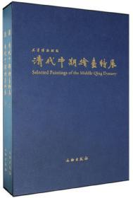 清代中期绘画特展(套装上下册)
