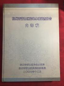 杭州市萧山区陆地水域调查报告