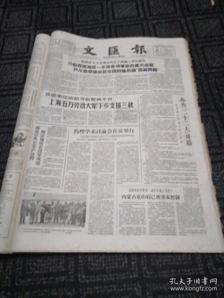 生日报……老报纸、旧报纸:文汇报1961年10月18日(1-4版)《苏共(二十二大)开幕:赫鲁晓夫在会上致开幕词》