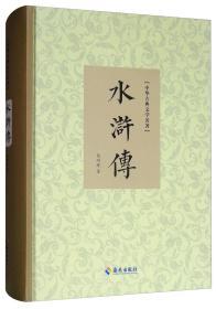 水浒传/中华古典文学名著
