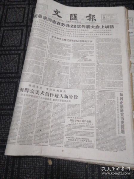 生日报……老报纸、旧报纸:文汇报1961年10月20日(1-4版)《阿尔巴尼亚妇代会胜利闭幕:杨蕴玉说不管遇到狂风还是海浪中阿两国人民永远在一起》