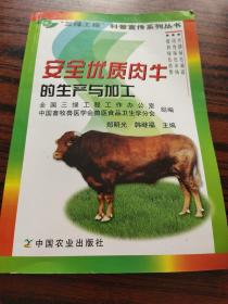 安全优质肉牛的生产与加工