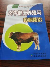肉牛健康养殖与疾病防治