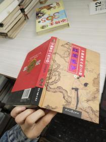 中国禁毁小说110部 红闺春梦 中