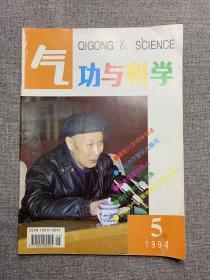 气功与科学(1994年5期)
