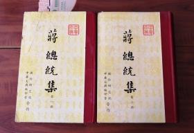 蒋总统集 第一 第二册合售