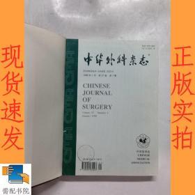 中华外科杂志 1999  1-6精装合订本