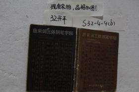 唐宋词三体钢笔字帖