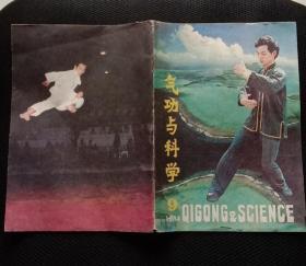 气功与科学   1987-9