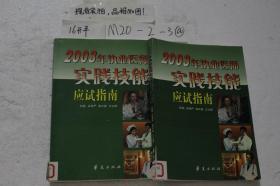 2003年执业医师实践技能应试指南 单本销售