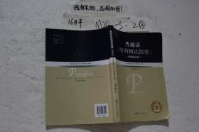普通话培训测试指要(机辅测试版)