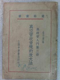 無線電入門第三冊《真空管收音機的放大法》1936年8月