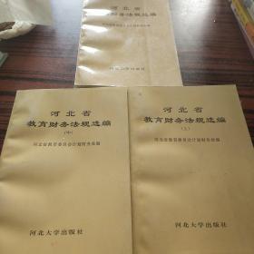 河北省教育财务法规选编上中下