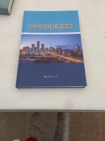 中国城市群地图集   2019年科学出版社2全开精装
