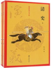 清史演义(套装上下册)/话说中华五千年 /陆士谔 中国文史出版社