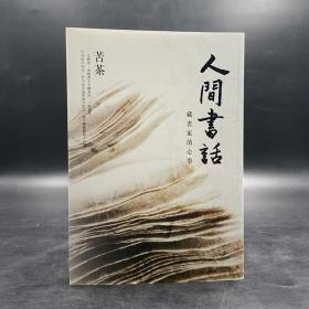 台湾联经版  苦茶《人间书话:藏书家的心事》(锁线胶订)