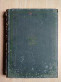 THE ENCYCLOPAEDIA BRITANNICA不列颠百科全书13(1910英文版)