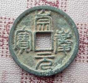 10819号  辽金钱币  崇庆元宝背日月