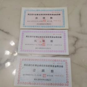 《商丘县行政事业单位实体发展基金股份券 壹元伍元拾元 》三张一套
