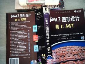 Java 2图形设计:卷Ⅰ AWT