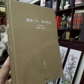 《吴晓波企业史 激荡十年,水大鱼大》