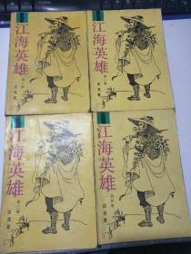 江海英雄1-4
