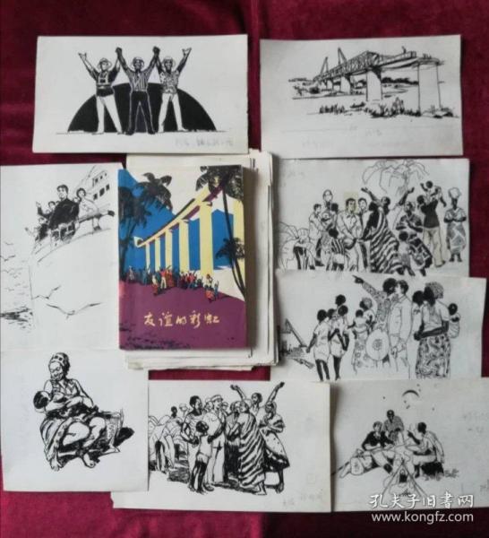 《友誼的彩虹》平裝及精裝本插圖原稿及未用稿共計73幅