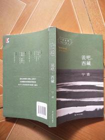 说吧,西藏(宁肯文集)      原版 内页干净