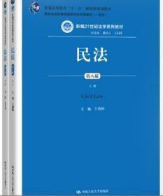 民法学第八版