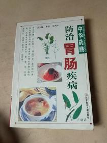 中华药膳防治胃肠疾病