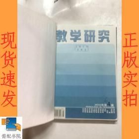 教学研究 2010 4-6精装合订本
