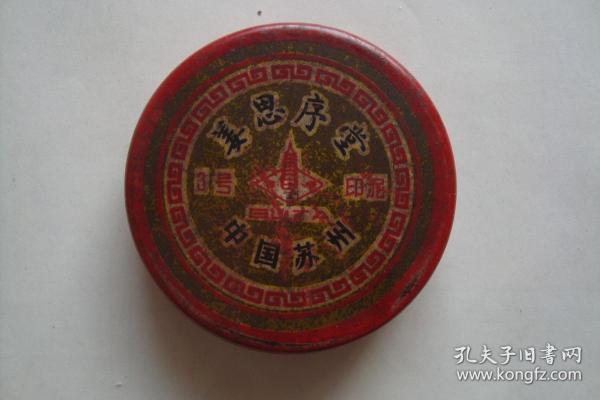 印泥盒  姜思序堂 3號印泥  中國蘇州