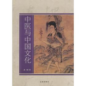 中医与中国文化(中华文化百科)