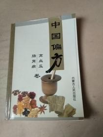 中国偏方:高血压.肠胃病卷