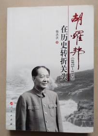 胡耀邦在历史转折关头(1975—1982)